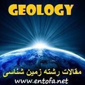 مقالات رشته زمین شناسی
