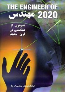 دانلود کتاب آموزشی مهندسی