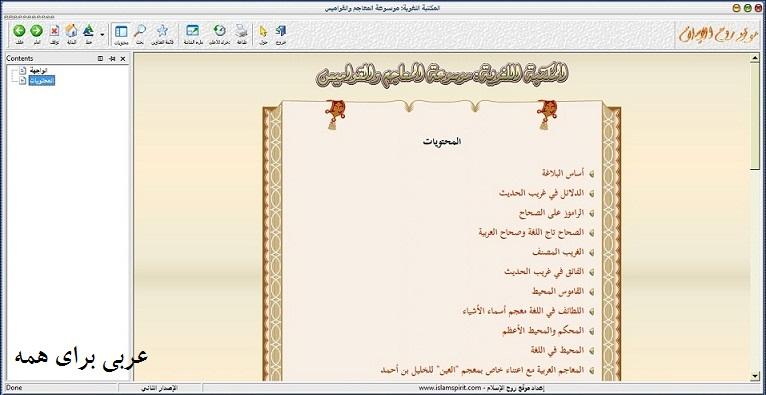 کتابخانه لغوی، المکتبة اللغوية، کتابهای لغت عربی