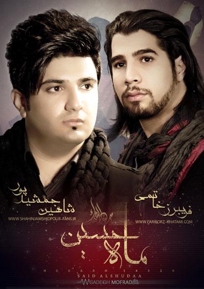 http://s5.picofile.com/file/8156719534/Shahin_Jamshidpour_Fariborz_Khatami_Mahe_Hossein.jpg