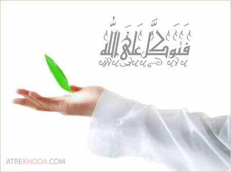 به اون اعتماد کن - عطر خدا www.atrekhoda.com