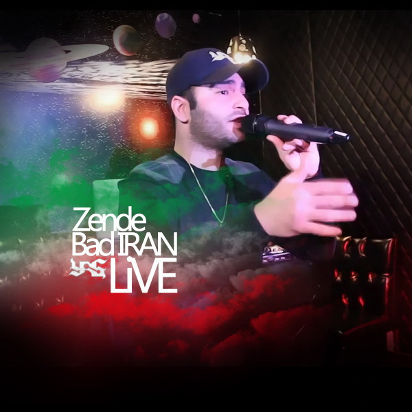اجرای زنده ی زنده باد ایران (Live performances Viva Iran)