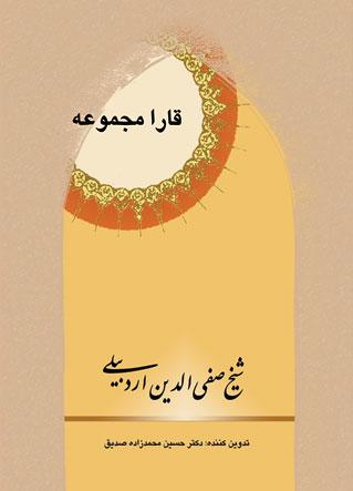 قارا مجموعه شیخ صفی الدین اردبیلی