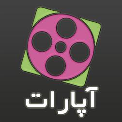سوتی شبکه اشتراک ویدیو آپارات
