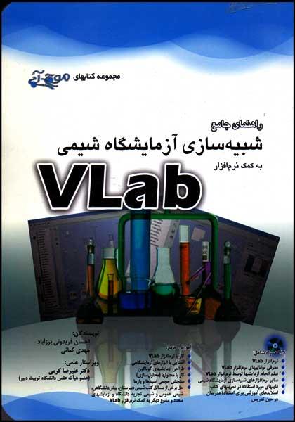 کتاب راهنمای شبیه سازی ازمایشگاه شیمی vlab