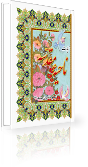 http://s5.picofile.com/file/8156912526/Nahiyeh_1.png