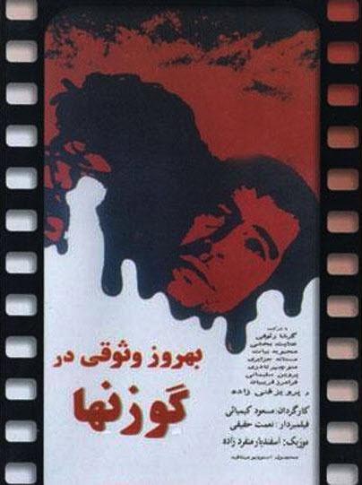 دانلود فیلم ایران قدیم گوزن ها