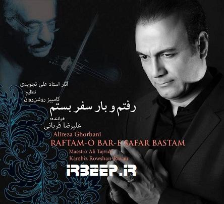 http://s5.picofile.com/file/8157003892/alireza_ghorbaNI_raftamo_bare_safar_bastam_big_.jpg
