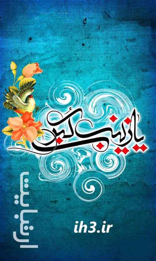 نرم افزار حضرت زینب