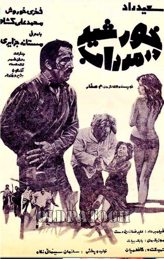 فیلم ایران قدیم خورشید در مرداب