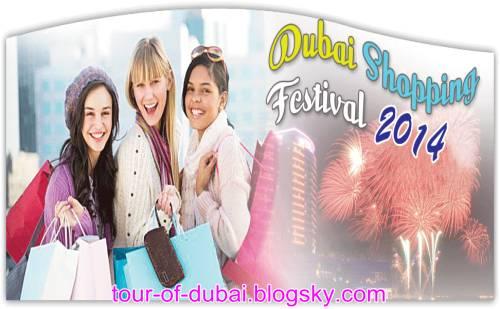 فستیوال خرید دبی - جشنواره خرید دبی-21014-2015-2016