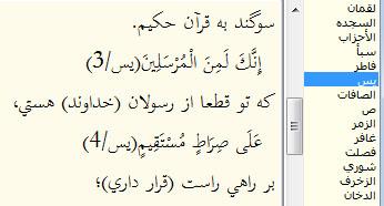 قرآن با ترجمه فارسی