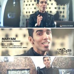 محمد بهرامی - مریم ( تیزر )
