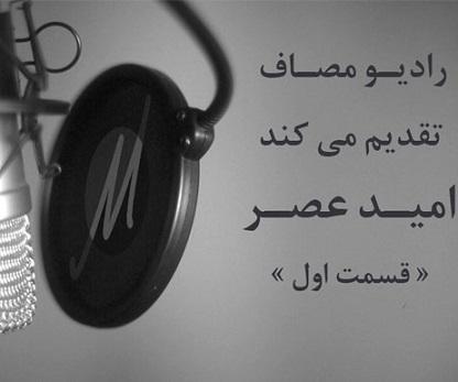 http://s5.picofile.com/file/8157279976/Radio_Masaf_Omide_Asr_Shia_Radio.jpg