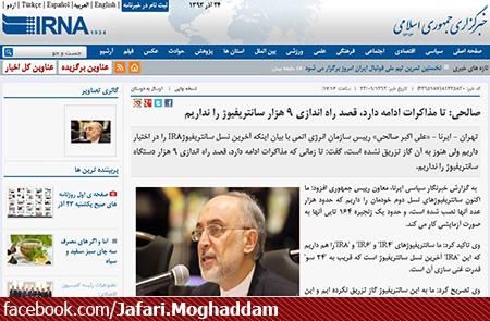 صالحی تعلیق را اعلام کرد