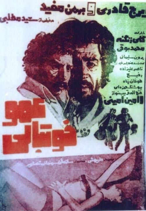 فیلم ایران قدیم عمو فوتبالی