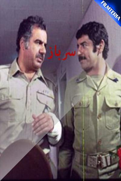 فیلم ایران قدیم سرباز