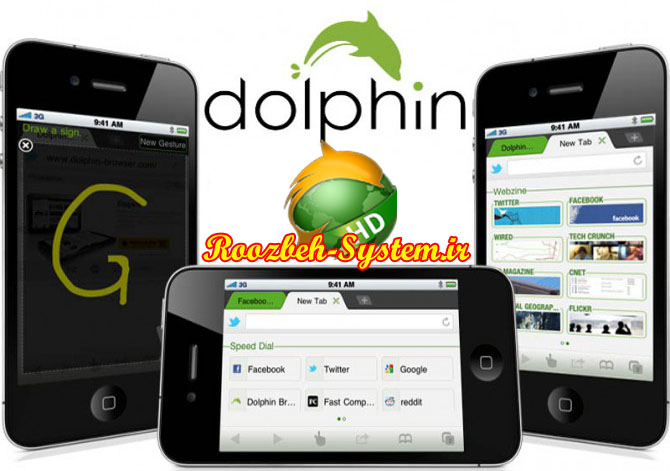 مرورگر دلفین، رقیبی قدرتمند برای کروم و فایرفاکس (با لینک دانلود برای اندروید)