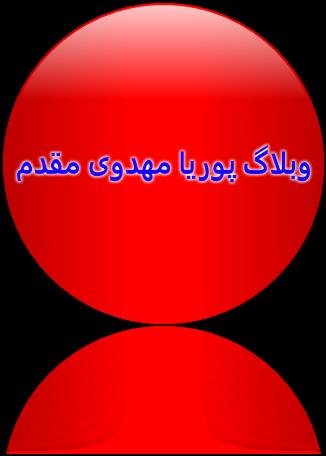 وبلاگ پوریا مهدوی مقدم