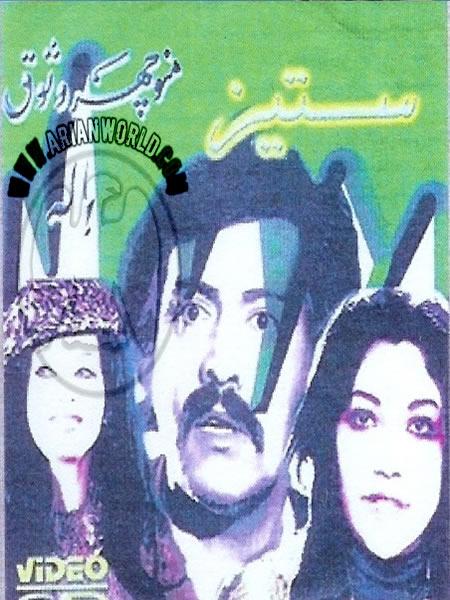 فیلم ایران قدیم ستیز
