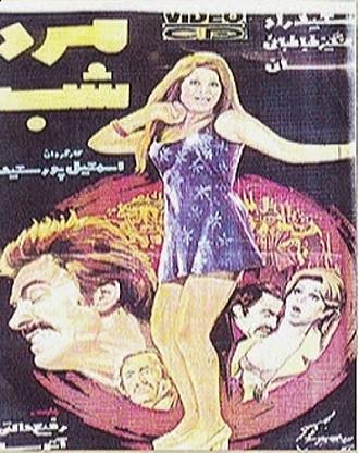 فیلم ایران قدیم مرد شب
