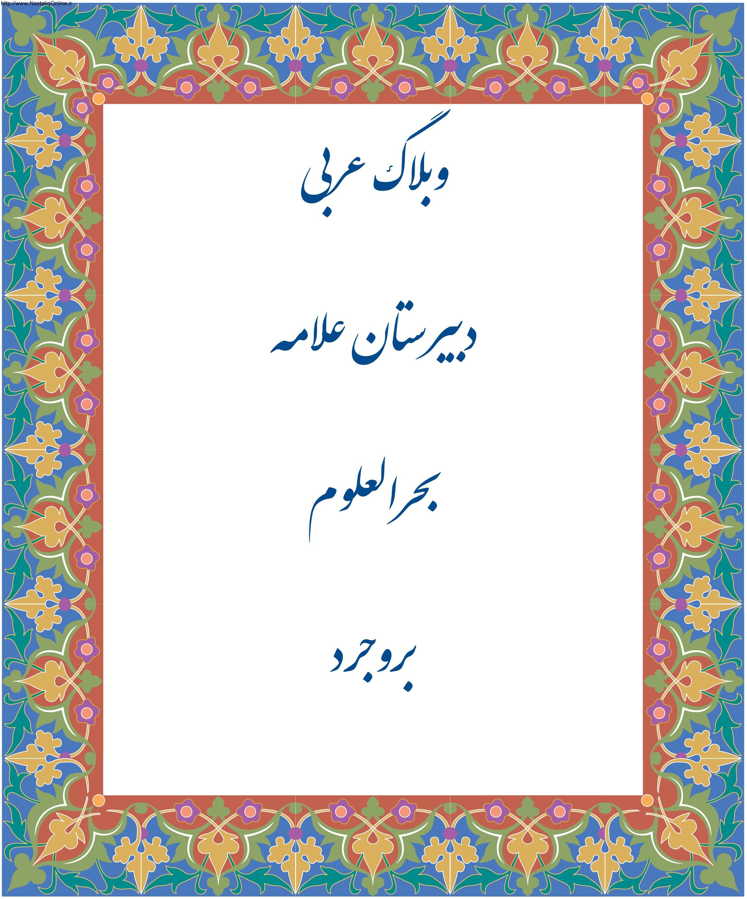 وبلاگ عربی دبیرستان علامه بحرالعلوم بروجرد
