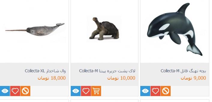 اسباب بازی حیوانات دریایی