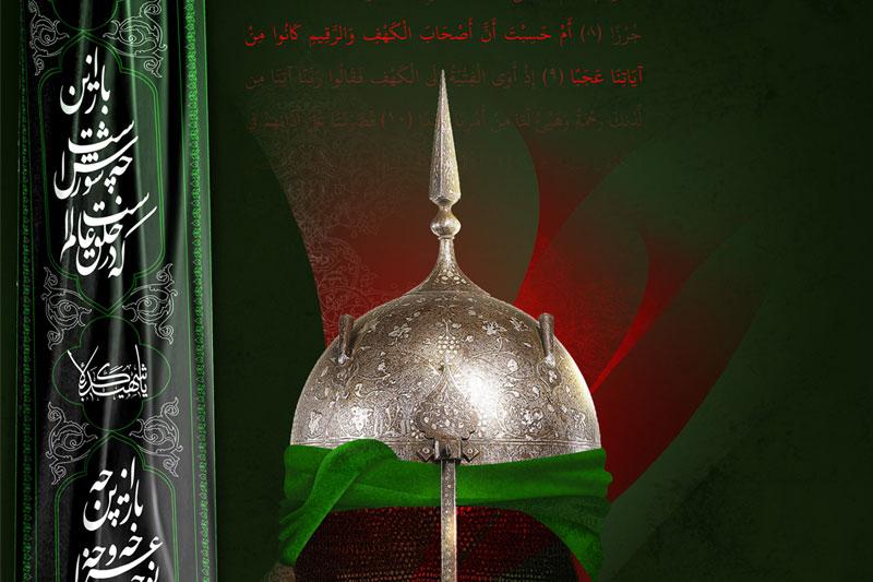 عکس و پوستر مذهبی با موضوع حضرت امام حسین(ع)