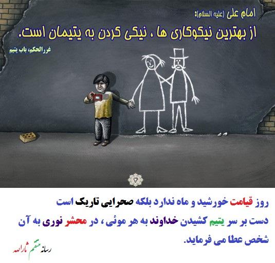 احادیث تصویری امام علی علیه السلام