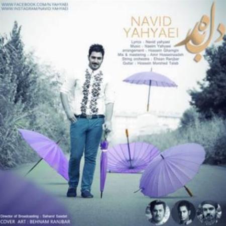Navid_Yahyayi_Del_Bedeh طرفداران موزیک