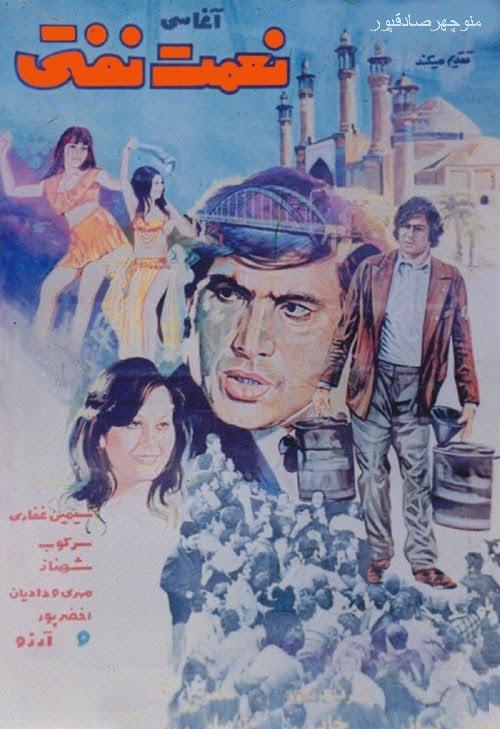 فیلم ایران قدیم نعمت نفتی