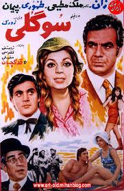 فیلم ایران قدیم سوگولی
