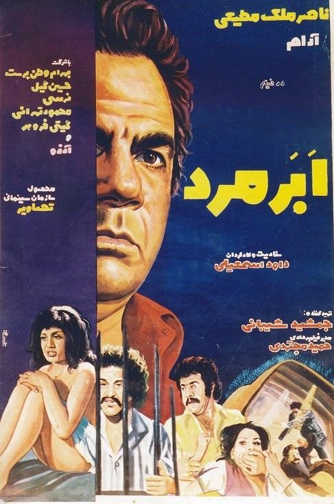 فیلم ایران قدیم ابر مرد