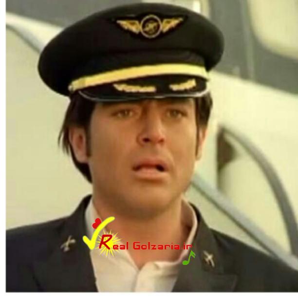 تصویری از محمدرضاگلزار با لباس خلبانی