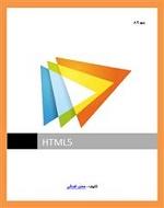 1-دانلود کتاب آموزش HTML 5
