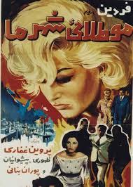 فیلم ایران قدیم مو طلایی شهر ما