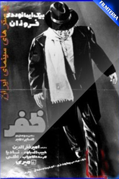 دانلود فیلم ایران قدیم ظفر