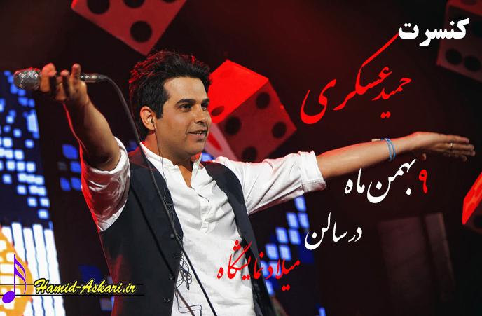 http://s5.picofile.com/file/8157814934/concert_tehran111.jpg