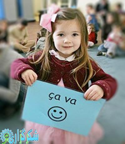 شکرگزاری - آموزش زبان یادگیری زبان پیشرفت در زبان انگلیسی - کلاس زبان کودک بچه ها
