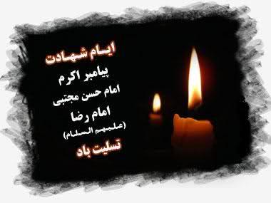 رحلت پیامبر اکرم ، امام حسن و امام رضا (ع) تسلیت باد