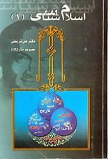 1_دانلود کتاب اسلام شناسی – جلد اول