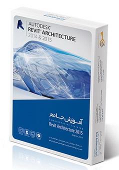 آموزش جامع رویت آرشیتکچر 2014 و به روز رسانیهای 2015 آموزش فارسی تصویری Revit Architecture 2015-2014