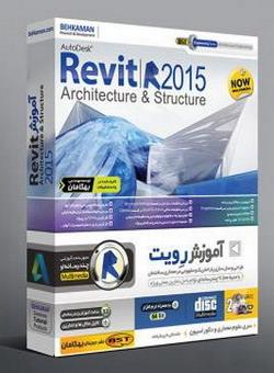 محصولات  معماری و دکوراسیون  آموزش رویت آرشیتکچر و استراکچر Revit Architecture & Structure