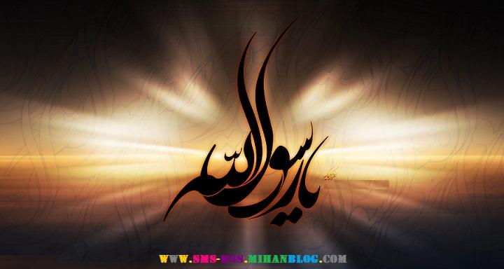 حضرت محمد(ص)،حضرت محمد(ع)،رحلت پیامبر اکرم،رحلت حضرت محمد(ص)،تولد پیامبر اعظیم،ولادت حضرت محمد(ص) از زبان حضرت آمنه(ع)