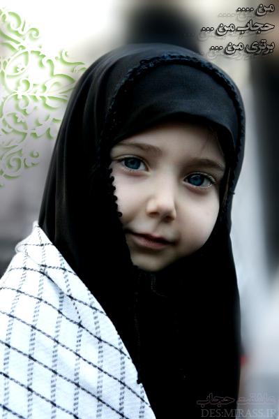 حجاب من با تو برتر میشود