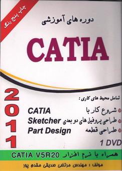 دوره های آموزشی CATIA  چاپ پنج رنگ ، شامل محیط های کاری :  شروع کار با کتیا CATIA ، طراحی پروفیل های دو بعدی Sketcher 2D ، طراحی قطعه Part Design ، همراه نرم افزار CATIA v5r20 ، نوشته مهندس مرتضی صدیقی مقدم پور سال 1389 برابر 2011 ... 572 صفحه ، مصور رنگی ، همراه جدول و..موضوع مهندسی به کمک کامپیوتر ، نرم افزار کتیا.