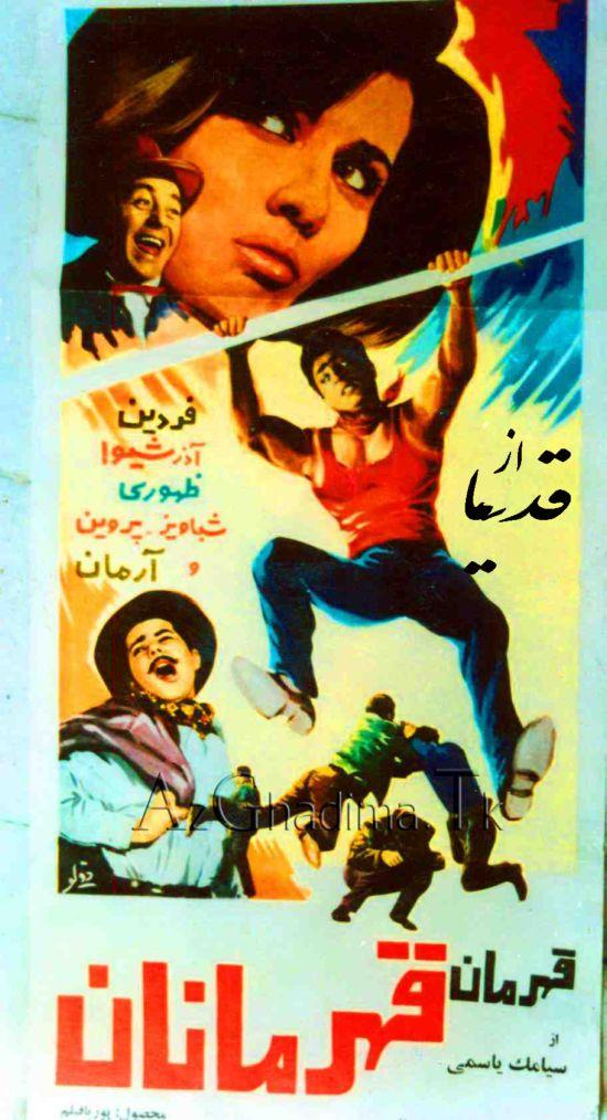 فیلم ایران قدیم قهرمان قهرمانان