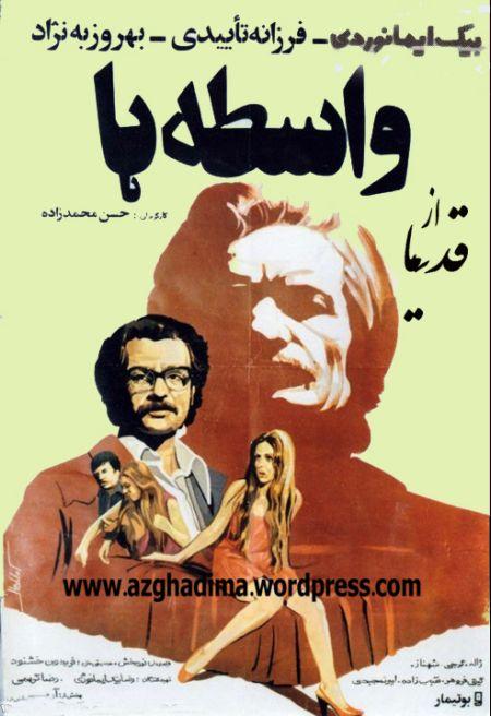 فیلم ایران قدیم واسطه ها