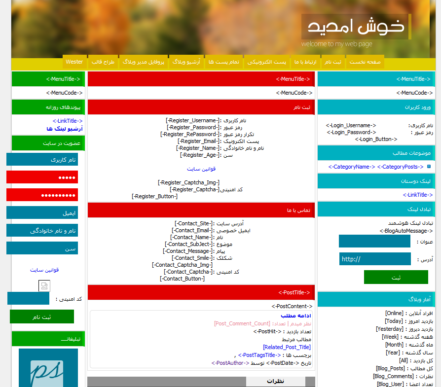 قالب سایت نیپو برای رزبلاگ