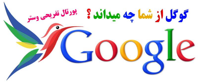 گوگل درباره شما چه میداند ؟